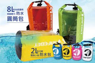 【野餐露營-多功能隨身小物防水包2L/透明視窗輕巧防水圓筒包8L】水上活動必備包款,防潑水讓你盡情攜帶各種物品,游泳、釣魚、戲水不再被限制!