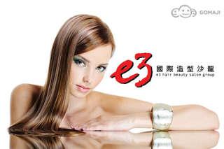 只要299元起,即可享有【e3國際造型沙龍】A.優機髮妍洗剪護超值專案 / B.(DRAW Hair日式優機染/燙變髮專案)