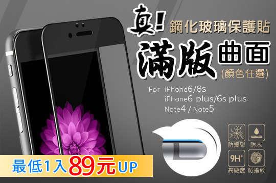 每入只要89元起,即可享有3D滿版 0.26mm防爆鋼化玻璃保護貼〈任選1入/2入/4入/8入/16入/32入,型號/顏色可選:IPHONE(i6/i6plus/i6s/i6s plus,黑/白)/三星(Note4/Note5,粉/金/白/黑)〉
