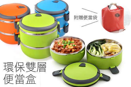 每組只要208元起,即可享有環保雙層便當盒+餐具+保溫袋(紅色)三件組〈一組/二組/三組/五組,顏色可選:藍色/綠色/橘色〉