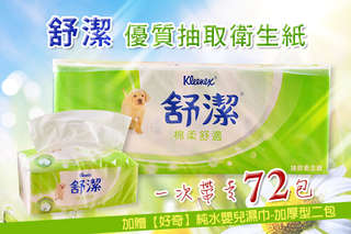 精打細算的您不能錯過!超優惠就能帶走一箱【舒潔 優質抽取衛生紙】,現在買還加贈【好奇 純水嬰兒濕巾-加厚型二包(80抽/包) 】喔!