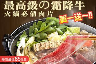 【shabu shabu霜降雪花牛肉片】一片片的牛肉片,更能展現肉質的柔嫩與鮮甜,鮮紅色的多汁霜降肉片,讓您吃了還想再吃!買一送一超划算!