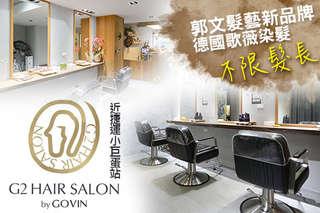 只要599元起,即可享有【G2 HAIR SALON by GOVIN】A.人氣資生堂洗剪護專案 / B.日系嚴選資生堂頭皮護理+護髮專案 / C.德國優質Goldwell歌薇染髮專案(不限髮長)
