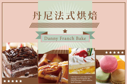 [台北] 只要259元(雙人價),即可享有【丹尼法式烘焙】A.雙人馬卡龍鬆餅下午茶套餐  / B.雙人馬卡龍甜蜜下午茶套餐