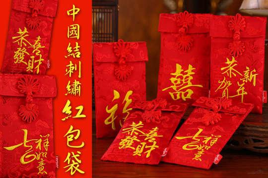 每入只要89元起,即可享有中國結刺繡紅包袋〈1入/3入/5入/10入/15入/20入,款式可選:恭喜發財/恭賀新年/囍/福/吉祥如意/銅錢〉
