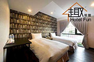 只要1799元,即可享有【台北-趣旅館‧林森館】台北FUN鬆玩住房專案〈含極致房(一大床/二小床)住宿一晚 + 早餐二客 + WIFI使用〉