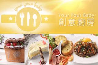 【Your Your Baby創意廚房】滿滿的美味給你一天的元氣來源,清甜沙拉、金黃麵包、鮮嫩香腸...等,鮮香夠味讓大人小孩都愛不釋口!