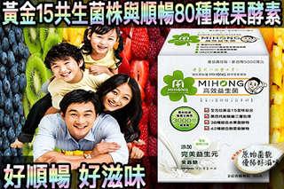 僅此一檔,最後下殺【Mihong-高效益生菌(優格口味)】15菌群黃金共生組合完整配方,3000億菌數滿足您一天所需,守護您的健康!
