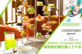只要699元(雙人價),即可享有【台北六福萬怡酒店-The Lounge】MAX&Co.X Courtyard Taipei 期間限定聯名雙人下午茶〈特製鳥籠造型甜點架塔上共24品午茶 + 飲品任選二:(現沖咖啡/茶)/(酒精性飲品),特別推薦:各式精製法式甜點(一禮甜點主廚手工製作可愛甜心JC CAT、馬卡龍、TAPAS西班牙鹹點等)、桂花烏龍拿鐵、洛神玫瑰〉