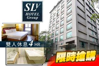 只要588元,即可享有【台北中和-SLV旅館集團(香格里拉館)】假日不加價!雙人精緻客房休息4小時