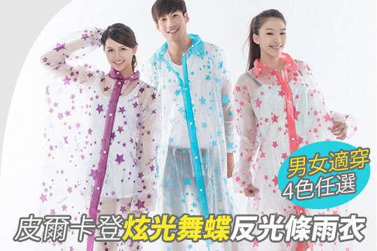 每件只要149元起,即可享有【皮爾卡登】炫光舞蝶反光條雨衣〈任選一件/二件/四件/八件,顏色可選:黑色/桃紅色/紫色/水藍色,Free Size-男女適穿〉