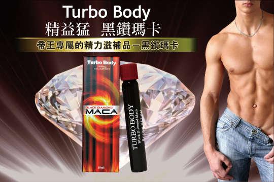每瓶只要80元起,即可享有【Turbo Body】精益猛-黑鑽瑪卡〈5瓶/10瓶/25瓶〉