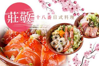 【莊敬十八番日式料理】推出雙人精選美味餐,一人不到兩百元!經典日式定食、丼飯系列等,嚴選新鮮美味,把關食安健康,打造高貴不貴的餐點與空間!高CP值!