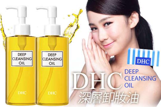 每瓶只要485元起,即可享有日本熱銷DHC深層卸妝油〈一瓶/二瓶(公司貨)〉