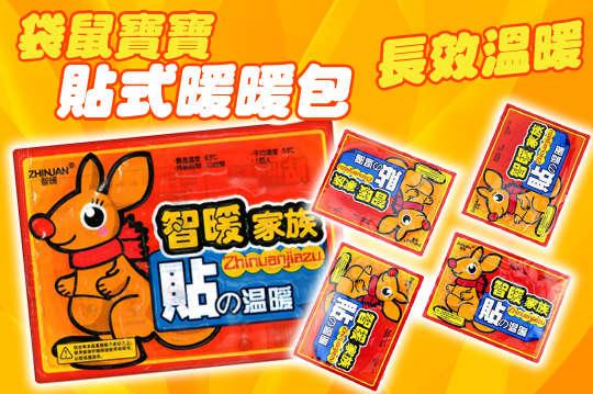 每入只要6元起,即可享有【袋鼠寶寶】長效型貼式暖暖包〈10入/20入/30入/50入/100入/150入/200入/250入/300入〉