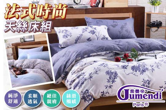 只要498元起,即可享有【喬曼帝Jumendi】法式時尚-天絲枕套/被套/床包組/被套床包組等組合,款式可選:藍調節奏/沁藍花香/晨光葉影/紫藤樂章/葉璃飄舞/詩意花夢