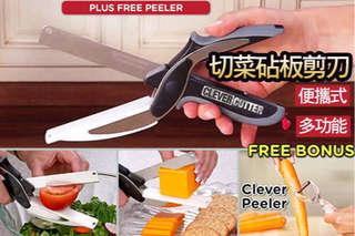 【美國TV熱銷-便攜式多功能切菜砧板剪刀】優質不鏽鋼,鋒利堅硬,食材輕鬆一剪完成,可拆式卡簧,1秒變料理刀,使用更方便,清潔更容易!