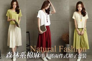 每套只要299元起,即可享有森林系棉麻中大碼兩件式裙子套裝〈任選一套/二套/三套/四套/五套,顏色可選:紅衣白色裙/白衣紅色裙/杏衣綠色裙/綠衣杏色裙,尺寸可選:M/L/XL/2XL〉