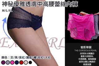 每入只要68元起,即可享有神秘優雅透膚中高腰蕾絲內褲〈2入/4入/6入/8入/12入/15入/24入/36入,顏色可選:灰/黑/紫紅/寶藍/膚/玫紅/大紅,尺碼可選:M/L/XL〉