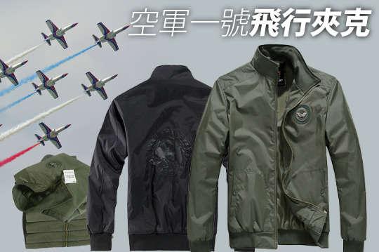 每入只要629元起,即可享有型男空軍一號飛行夾克外套〈一入/二入/四入,顏色可選:軍綠/黑色,尺寸可選:L/XL/XXL  〉
