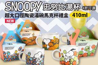 每入只要99元起,即可享有正版授權-史努比SNOOPY超大口徑陶瓷湯碗馬克杯禮盒〈任選1入/2入/4入/6入/8入/12入/24入,款式可選:南瓜/泡泡/禮物/彩蛋〉台灣公司貨