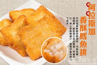 每片只要24元起,即可享有阿拉斯加香酥鱈魚排〈6片/12片/18片/30片/60片〉