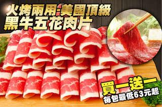 牛肉界中的頂級食材,【火烤兩用美國頂級黑牛牛五花肉片】呈現粉紅色澤,肉質鮮嫩、品質絕佳,吃鍋一定要選最好的!買一送一超划算!