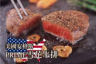 【美國安格斯PRIME雪花牛排】特選PRIME等級,肉質鮮嫩而不油膩,美味多汁,讓您口口都能吃到肉汁四溢的超完美口感!