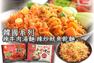 每包只要49元起,即可享有韓國系列-辣牛肉湯麵/辣炒魷魚乾麵〈任選5包/10包/15包〉