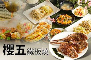 只要199元起,即可享有【櫻五鐵板燒】A.單人經典套餐 / B.雙人海陸套餐