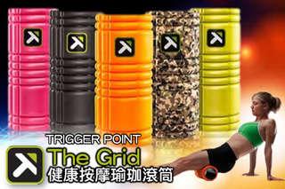 只要1480元,即可享有【TRIGGER POINT】The Grid 健康按摩瑜珈滾筒一入,顏色可選:黑色/綠色/橘色/迷彩/桃色,總代理公司貨