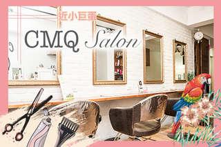 只要499元起,即可享有【CMQ Salon】A.日式質感水波燙剪護專案(不限髮長) / B.時尚質感染剪護專案 / C.玫瑰精油保水兩段式保濕精華二重修護護髮