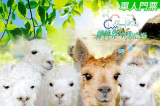 每張只要290元,即可享有【新竹-綠世界生態農場】單人門票