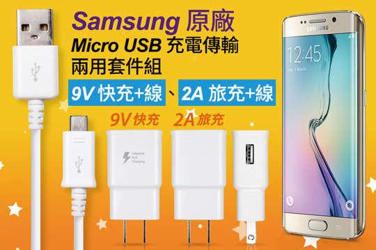 只要309元起,即可享有【SAMSUNG】三星原廠旅充頭2A/Micro USB傳輸充電線/三星原廠Micro USB充電傳輸兩用9V快充套件組等組合