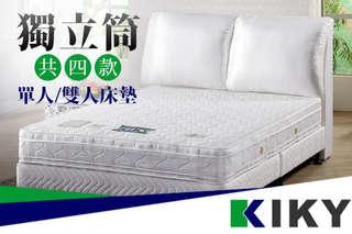 選對床墊讓全家人都好眠~獨立筒直立排列均勻地支撐整個身體,床墊還可以深呼吸!