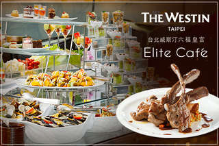 只要1080元起,即可享有【The Westin Taipei 台北威斯汀六福皇宮 Elite Café】A.悠閒假日單人歐式自助Buffet / B.悠閒假日雙人歐式自助Buffet