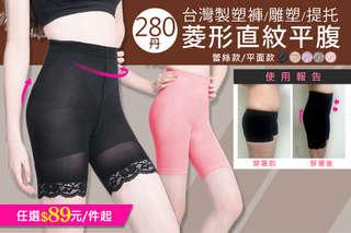 每件只要89元起,即可享有台灣製280D涼感輕薄彈力塑褲〈任選1件/2件/4件/8件/12件/16件,款式可選:蕾絲款/平面款,顏色可選:黑色/膚色/淺紫/深灰/莓紅〉