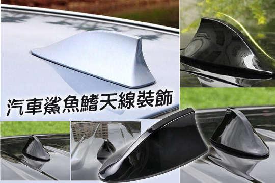 只要269元起,即可享有汽車鯊魚鰭天線裝飾(無天線/有天線)等組合,顏色可選:珍珠黑/鈦灰/極地白/珠光灰
