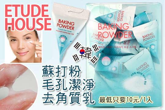 每入只要10元起(免運費),即可享有韓國【ETUDE HOUSE】蘇打粉毛孔潔淨去角質乳〈24入/72入/144入〉