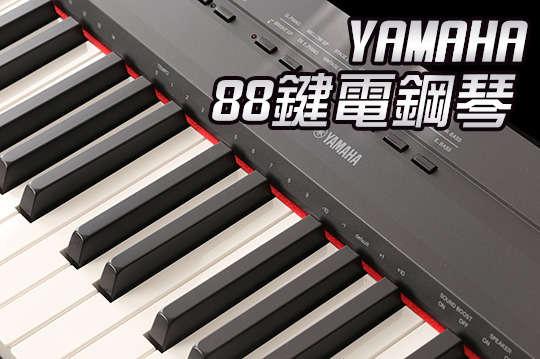 只要19999元,即可享有【YAMAHA】88鍵電鋼琴任選一台,顏色可選:黑/白(P115,一年保固)