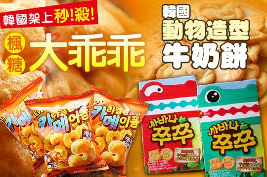 每包只要35元起,即可享有韓國架上秒殺楓糖大乖乖/【CROWN】動物造型牛奶餅〈任選6包/10包/16包/20包/30包〉
