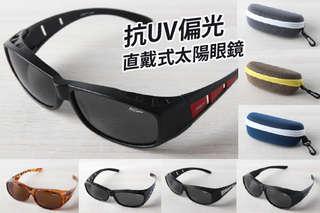 每入只要275元起,即可享有抗UV偏光直戴式太陽眼鏡〈任選一入/二入/三入/四入/六入/八入,顏色可選:霧黑/霧紫/花豹/藍色/紅色/銀色,每入附眼鏡盒(黃/灰/藍,顏色隨機出貨)〉