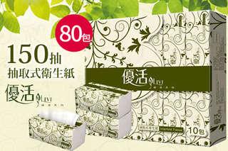 每包只要11元,即可享有【Livi優活】150抽優質抽取式衛生紙80包