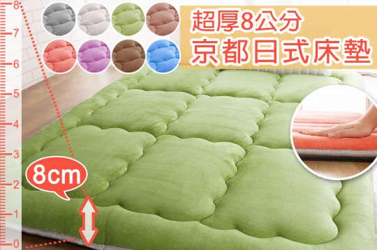 只要1290元起(免運費),即可享有台灣製【契斯特】超厚8公分京都素色日式床墊(單人/單人加大/雙人/加大/特大)一入,顏色可選:牛奶白/可可亞/核桃棕/玫果紅/青草綠/琉璃藍/紫丁香/低調灰