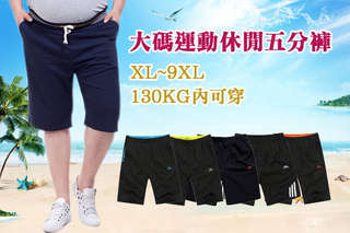 每入只要270元起,即可享有大碼運動休閒五分褲〈任選一入/二入/四入/六入,顏色可選:黑/白/橙紅/螢光黃綠/水藍,尺寸可選:XL/2XL/3XL/5XL/7XL/9XL〉