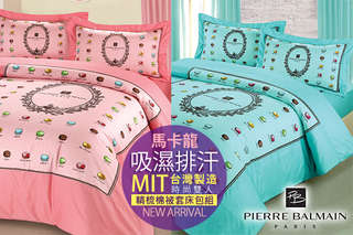 每組只要1380元起,即可享有專櫃品牌【PIERRE BALMAIN 皮爾帕門】台灣製-馬卡龍時尚雙人精梳棉被套床包組〈任選一組/二組,顏色可選:粉/藍〉
