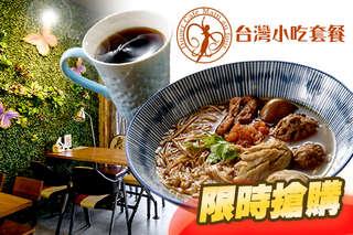 只要59元,即可享有【Duoer Caf\\\'e】台灣小吃套餐〈築地紅麵線一份 + 綜合小滷一份 + 星巴克美式咖啡/喬治紅茶/喬治綠茶 三選一(皆可選冰/熱)〉