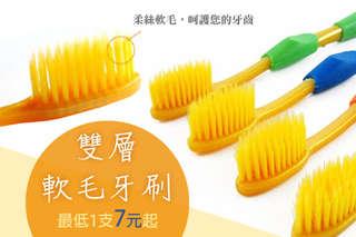 【雙層軟毛牙刷】雙層軟毛 0.02mm細毛,普通毛刷的1/10,能深入牙縫,柔軟不傷牙齦!