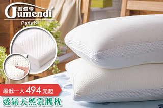 只要588元起,即可享有【法國Jumendi】A級工學型天然Q彈乳膠枕/頂級超透氣乳膠枕/大尺寸AA級波浪工學天然乳膠枕/大尺寸AA級蜂巢平面天然乳膠枕等組合