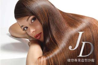只要799元起,即可享有【JD捷登專業造型沙龍】A.新年大改造染髮專案(不限髮長) / B.新年大改造燙髮專案(不限髮長)